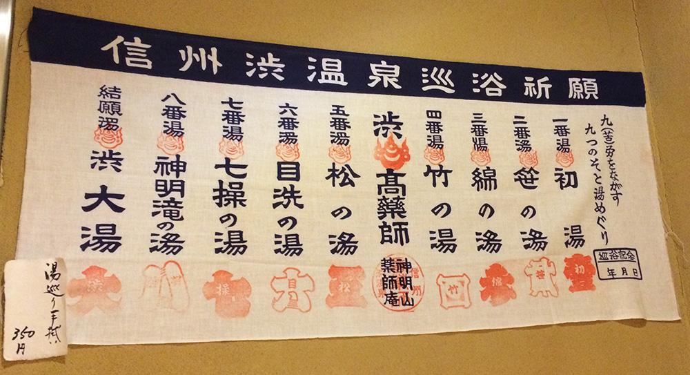 Vlag van Shibu Onsen